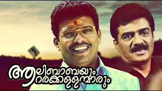 Aalibabayum Aarara Kallanmarum Full Malayalam Movie | Comedy Film | Vijayaraghavan | Jagathy