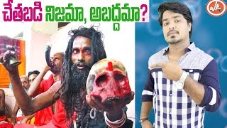 IS BLACK MAGIC REAL? | Amazing Facts You Never Knew About BLACK MAGIC | Vikram Aditya