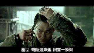 [推薦高清HTDV_MV]新少林寺主題曲__悟  劉德華(演唱)...真的很好聽!