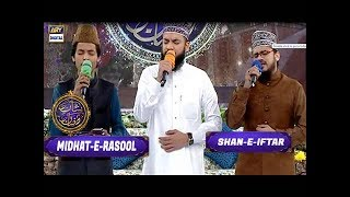 Midhat-e-Rasool - Maula Ya Salli Wa Sallim - 9th June 2017