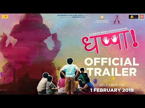 Xxx Mp4 Dhappa Official Trailer Nipun Dharmadhikari 1st Feb 2019 3gp Sex