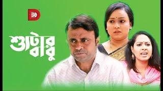 Shooter Babul | শ্যুটার বাবুল | Akhomo Hasan | Snigdha | Jui Jannat | Bangla natok 2019