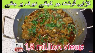 Karahi gosht / Mutton Karahi کڑاہی گوشت / Cook With Saima