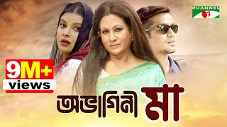 Avagini Ma | অভাগিনী মা | Bangla Telefilm | Champa | Sabnam Faria | Jibon Roy | Channel i TV