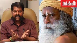 ஈஷா மர்மம் ! Nakkheeran Gopal Shares Unknown Facts About Isha Yoga Center