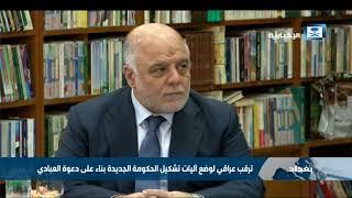 ترقب عراقي لوضع آليات تشكيل الحكومة الجديدة بناء على دعوة العبادي