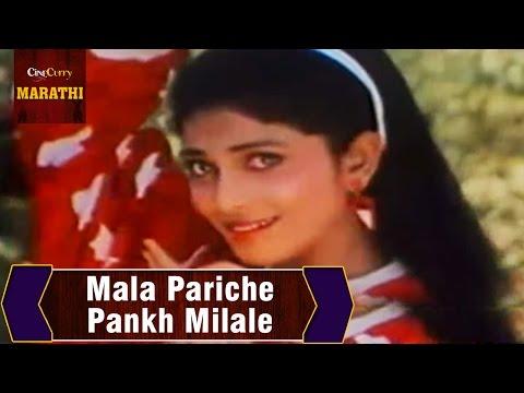 Xxx Mp4 Mala Pariche Pankh Milale Saglikade BombaBomb Songs Ashok Saraf Varsha Usgaonkar 3gp Sex