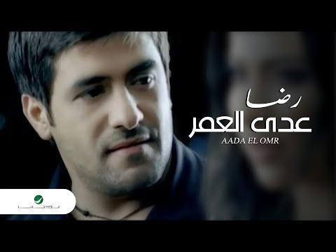 Rida Aada El Omr رضا عدى العمر