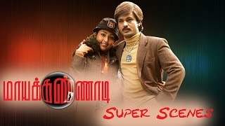 Maya Kannadi - Super Scenes | Cheran | Navya Nair | Arya | Ilayaraaja | Radha Ravi | Raj Kapoor