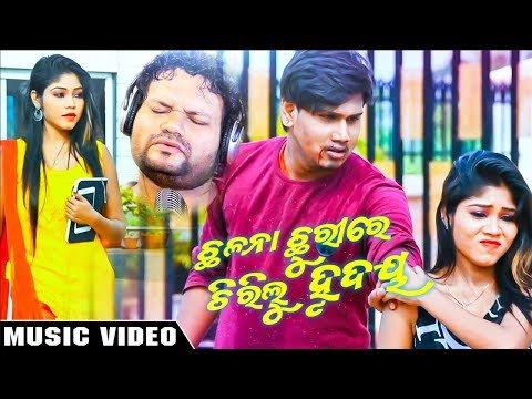 Chhalana Churire Chirilu Hrudaya - Odia New Music Video - Humane Sagar - Full Video