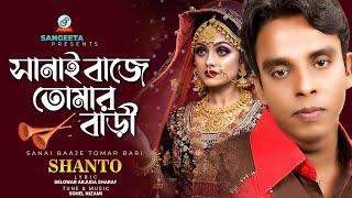Sanai Baaje Tomar Bari - Bangla New Song 2016