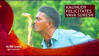 Kaumudy Felicitates Vava Suresh and Snakemaster Team