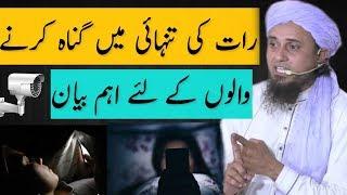Raat Ki Tanhai Mein Gunah Karne Walo Ke Liye Ahem Bayan | Mufti Tariq Masood | Islamic Group