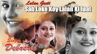 Sab Loke Koy Lalan Ki Jaat |  Debosree  | Lalan Geeti
