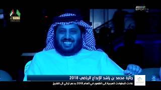 إسهامات معالي المستشار تركي آل الشيخ وتميزه على مستوى الرياضه ،ساهمت بمنحه جائزة الإبداع الرياضي