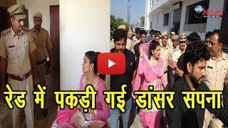 रेड में पकड़ी गई डांसर सपना! सपना चौधरी ने कहा… | Famous Dancer Sapna Caught In Raid…?
