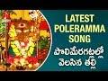 Latest Poleramma Devotional Songs Polimeragatlallo Velasina Thalli Amulya Audios And Videos