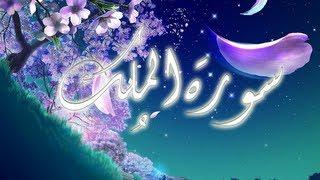يوسف الصقير| سورة المُلك كاملة وبجودة عالية   Abu Aws| Surah Al-Mulk