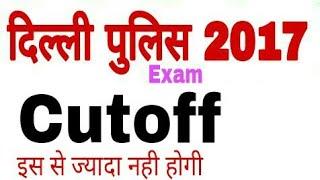 Ssc delhi police constable exam 2017 cutoff analysis / Result /Answer key