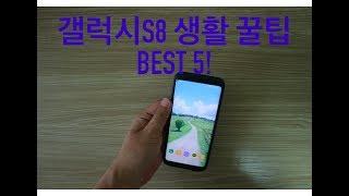 갤럭시s8 꿀팁 best5