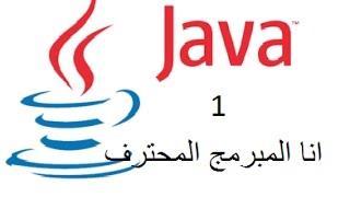 Tutorial 1 | install java software JDK كورس لغة الجافا