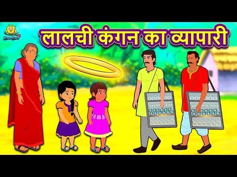 Xxx Mp4 लालची कंगन का व्यापारी Hindi Kahaniya For Kids Stories For Kids Moral Stories Koo Koo TV 3gp Sex