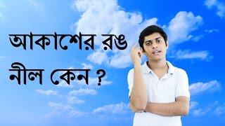 আকাশের রঙ নীল কেন? || Why Sky is Blue? (Bangla)