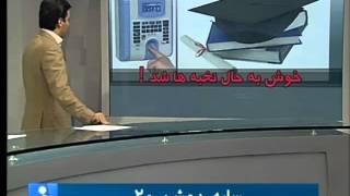 Iran -- New Year March 20 2012  ایران: تحویل سال نو ۱۳۹۱