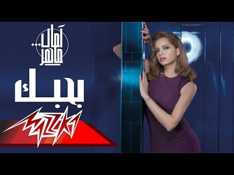 Xxx Mp4 Bahebak Amal Maher بحبك امال ماهر 3gp Sex