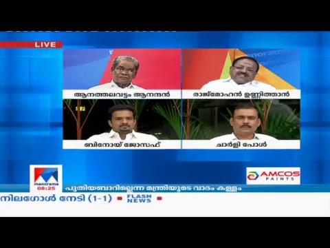 Xxx Mp4 Manorama News TV Live Malayalam News Kerala News Top Headlines 3gp Sex