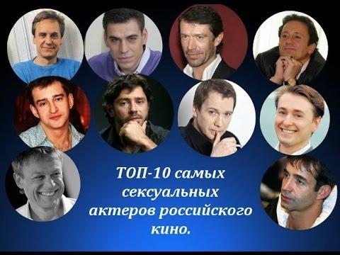 Самые красивые актеры российского кино мужчины