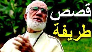 50 دقيقة من اجمل طرائف الشيخ عمر عبد الكافي واروع القصص