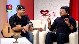Amar ami | BanglaVision Program | S I TUTUL & BOKUL |  Ep-520