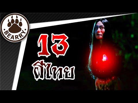 13 ตำนานผีไทยสุดเฮี้ยนชวนสยอง | 13 Thai ghost | เรื่องสยองขวัญ