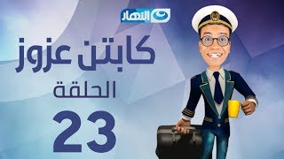 Captain Azzouz Series - Episode 23 | مسلسل الكابتن عزوز - الحلقة 23 الثالثة والعشرون