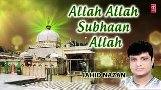 ►► अल्लाह अल्लाह सुभान अल्लाह : JAHID NAZAN (Audio Qawwali) || T-Series Islamic Music