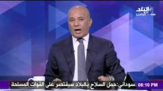 على مسئوليتي - أحمد موسى - (حلقة كاملة) 2 ابريل 2016 | صدى البلد