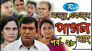 Mojnu Akjon Pagol Nohe | Ep- 28 | Chanchal Chowdhury | Bangla Serial Drama 2017 | Rtv
