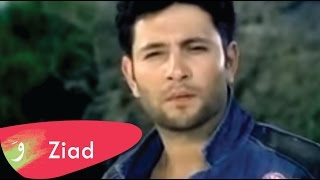 Ziad Bourji - Aal Eh [Music Video] / زياد برجي - قال إيه