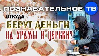 Откуда берут деньги на храмы и церкви? (Познавательное ТВ, Артём Войтенков)