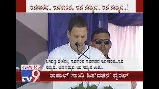 Rahul Gandhi Comedy, Funny Speech During Janashirvada Rally