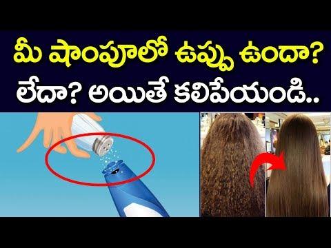 Health Tips: Put Salt in Your Shampoo Before Showering | VTube Telugu