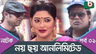 Bangla Comedy Natok | Noy Choy Unlimited | Ep - 01 | Shohiduzzaman Selim, Faruk, AKM Hasan, Badhon