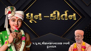 Dhun Kirtan | 14 Dec 2018 - by Pu. Gyanjivandasji Swami (Kundaldham)
