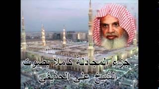 جزء المجادلة كامل بصوت علي الحذيفي Juzu AlMujadila  by Ali Alhuthaifi