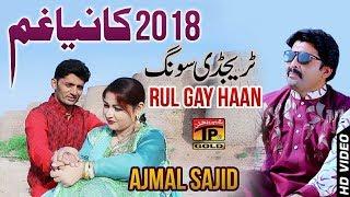 Kora Teda Piyar - Ajmal Sajid - Latest Song 2018 - Latest Punjabi And Saraiki
