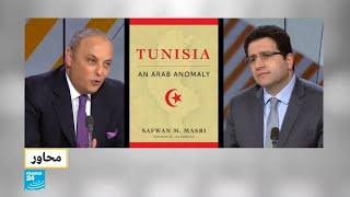 """محاور مع صفوان المصري: لماذا لا يمكن لتونس أن تكون """"نموذجاً عربياً""""؟"""