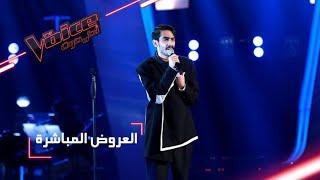#MBCTheVoice - مرحلة العروض المباشرة - حسن العطار يؤدّي أغنية 'أحبك' و 'Stiches'