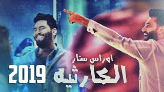 اوراس ستار - الكارثيه (فيديو كليب حصريا ) |2018 | (Oras Sattar -Al Karetheyah( Official Music Video
