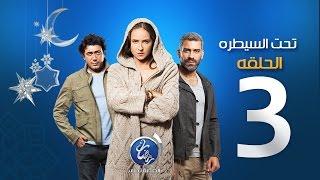 مسلسل تحت السيطرة - الحلقة الثالثة | Episode 03 - Ta7t El Saytara